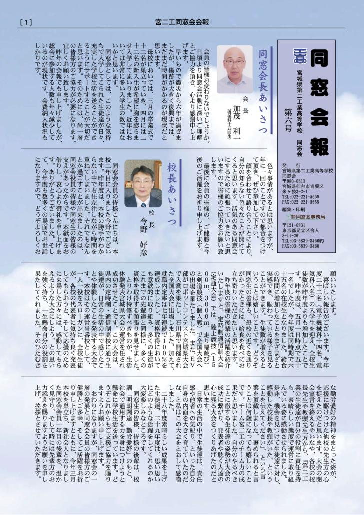 宮城県第二工業高等学校 同窓会...